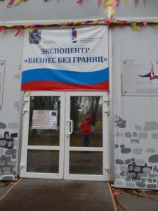 """Выставка """"Строй Дом 2015"""" г. Псков"""