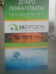 Выставка ЗАГОРОДОМ 2013